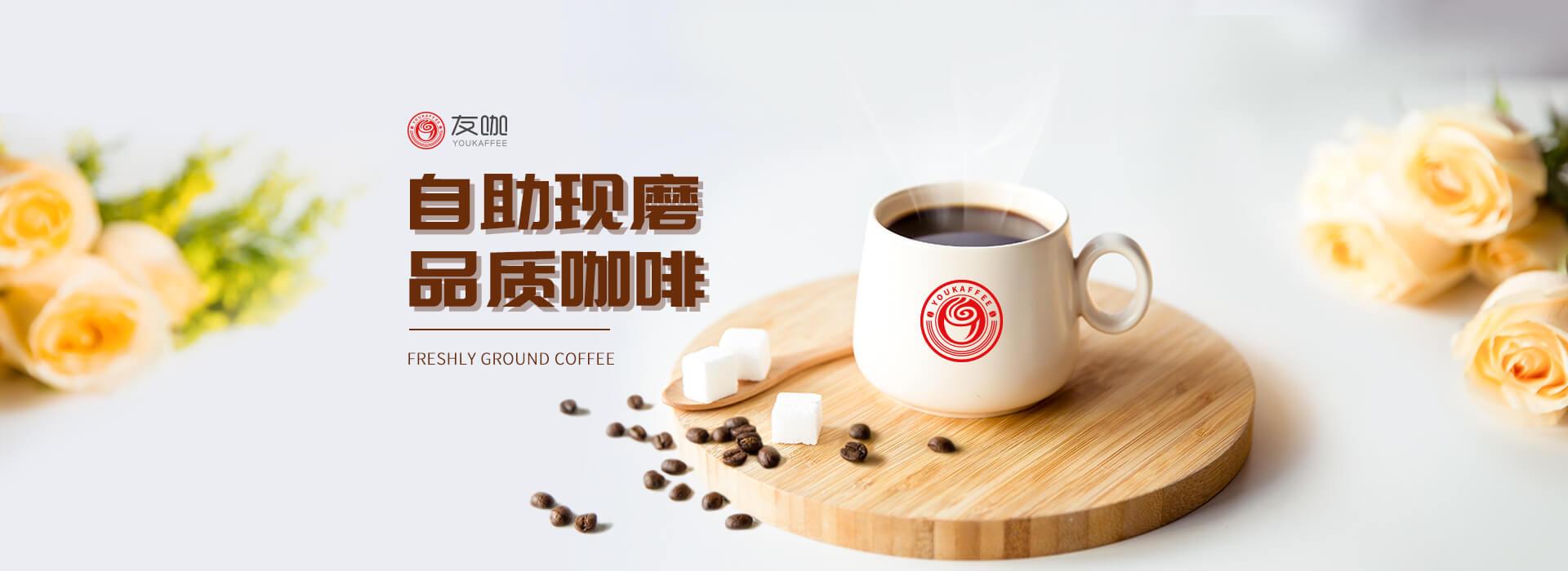 自助现磨品质咖啡