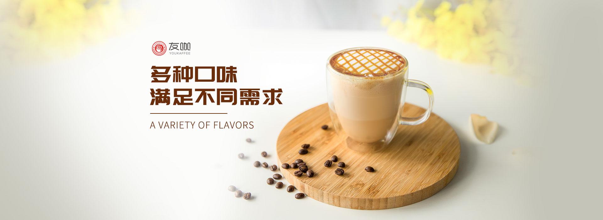 友咖啡_冰咖啡