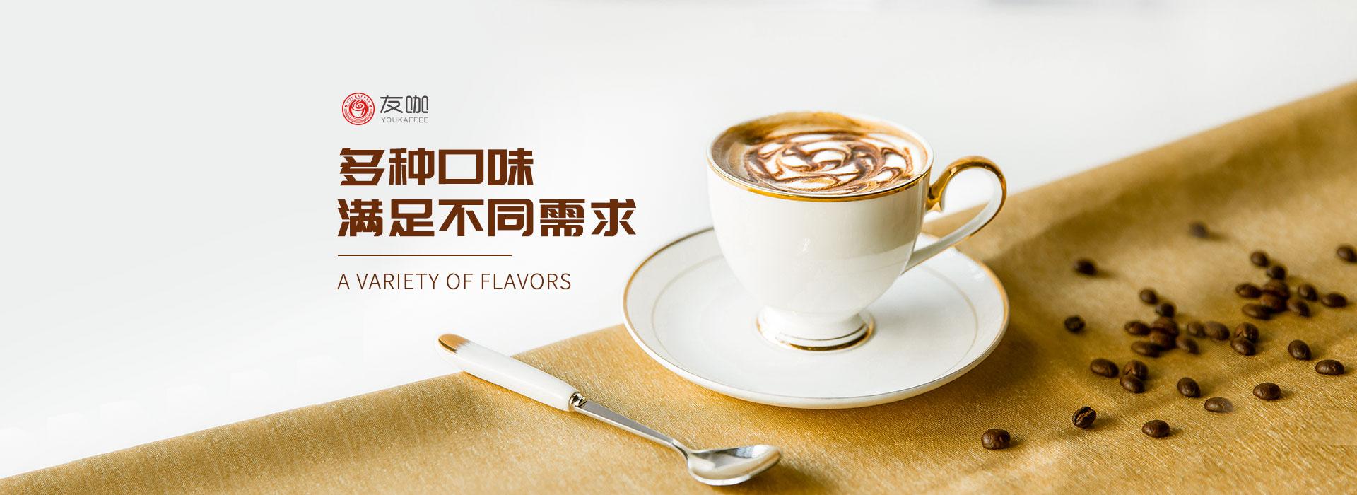 友咖啡_焦糖